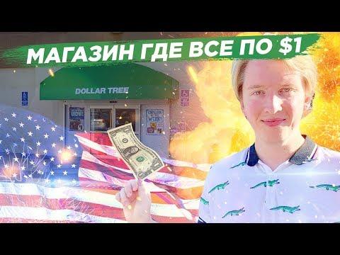 АМЕРИКАНСКИЙ МАГАЗИН - ВСЕ ПО ДОЛЛАРУ