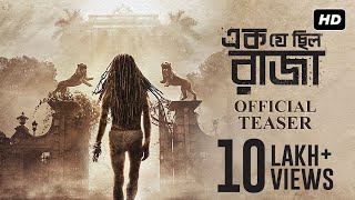 Ek Je Chhilo Raja | Official Teaser | Jisshu | Anirban | Anjan Dutt | Aparna Sen | Srijit | SVF
