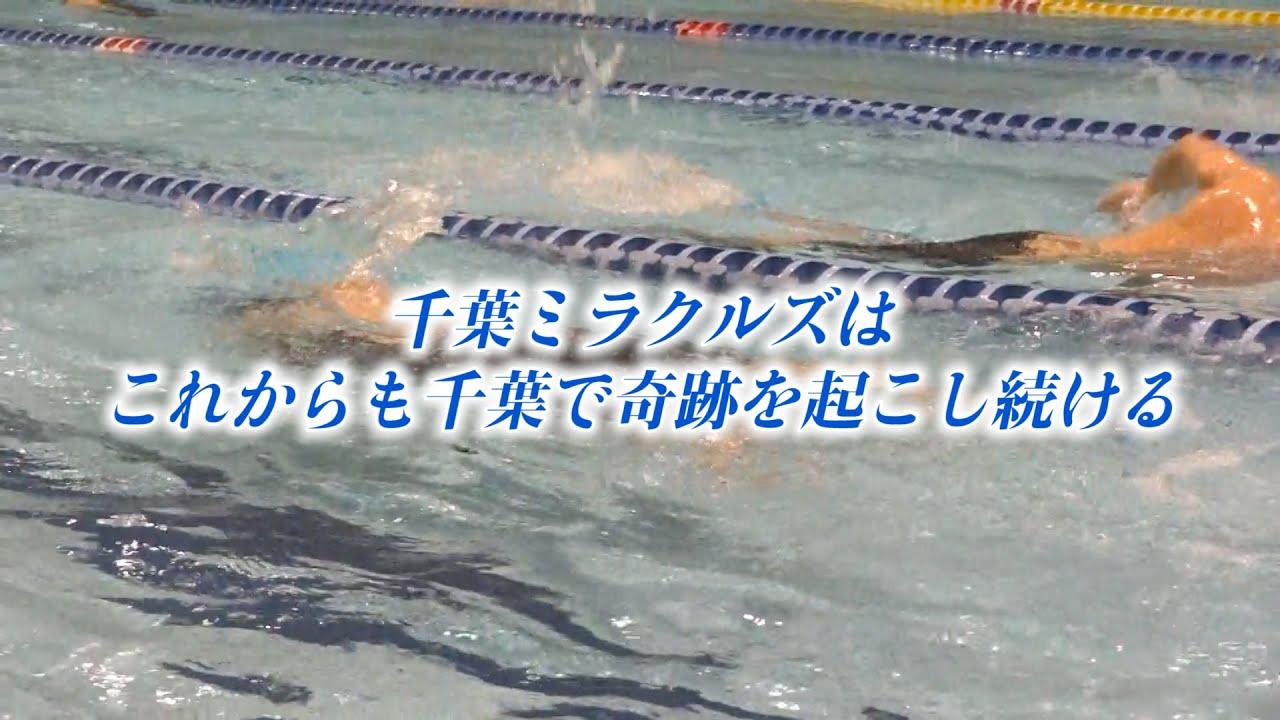県 連盟 千葉 水泳