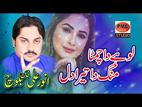 Chimta Chimta I Anwaar Ali  Khan Baloch