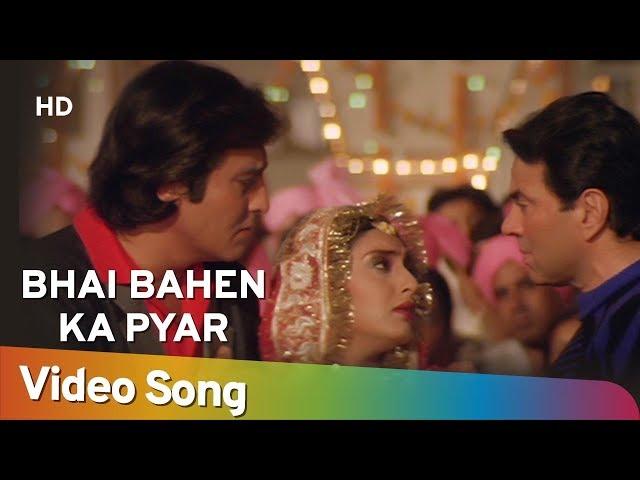 Bhai Bahen Ka Pyar | Farishtay (1991) Songs | Dharmendra, Vinod Khanna | Bappi|Lahiri Hits
