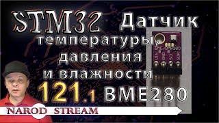 Программирование МК STM32. Урок 121. Датчик температуры, давления и влажности BME280. Часть 1