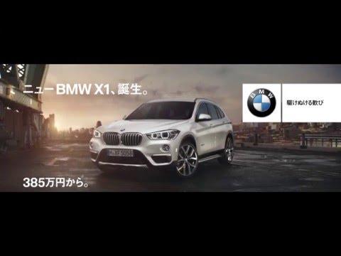 【TVCM】 ニュー BMW X1 30sec