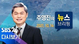 """주영진의 뉴스브리핑   10/14(목) - 법원 """"윤석열 전 총장 '정직 2개월' 정당""""……"""
