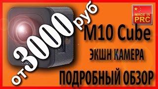 Обзор экшн-камеры SjCam M10 Cube в роли видеорегистратора(, 2016-10-31T12:00:50.000Z)