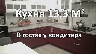 видео Дизайн интерьера кухни 13 кв. м: фото, дизайн проект