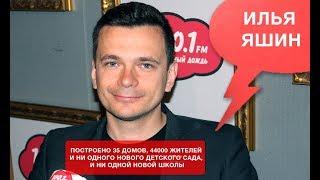 Смотреть видео Кандидат в мэры Москвы Илья Яшин онлайн