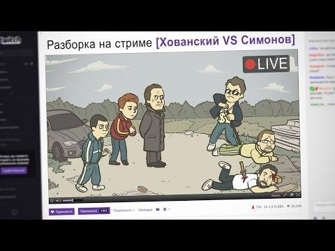 Разборка на стриме [Хованский VS Симонов и Ко]