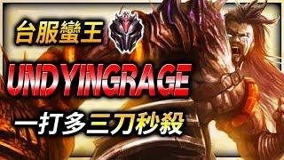 【英雄聯盟】 undyingrage 台服宗師蠻王 真男人三刀秒殺 (English Subtitle)  TW Main Tryndamere | one shot montage