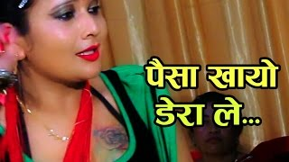 New Nepali comedy Song 2073/2016| Syau ra kera| Sita KC, Mister Babu Adhikari, Renuka Sing
