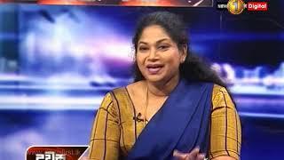 Dawasa Sirasa TV 27th December 2018 with Roshan Watawala, Keerthi Thennakoon, Vishaka Suriyabandara Thumbnail