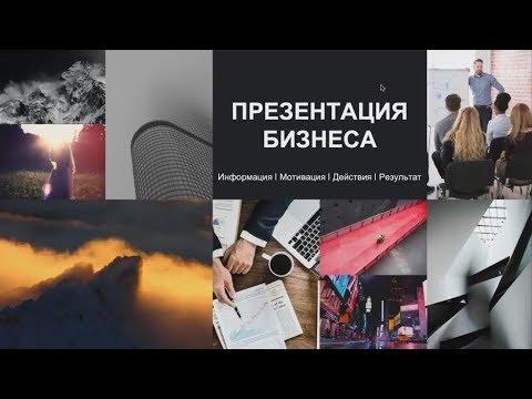 DagCoin_Success Factory_ Презентация бизнеса SF