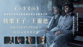 《快樂王子:王爾德》正式預告|10/19 心是用來碎的