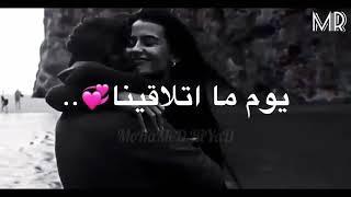 حالات واتس محمد حماقي رومانسية