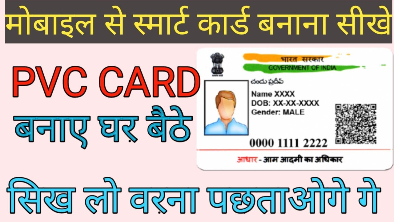 aadhar card plastic card online apply । pvc card आधार