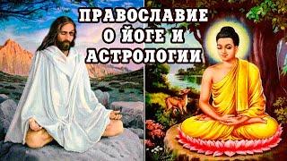 ПРАВОСЛАВИЕ О ЙОГЕ И АСТРОЛОГИИ - Александр Хакимов - 2015, Новокузнецк