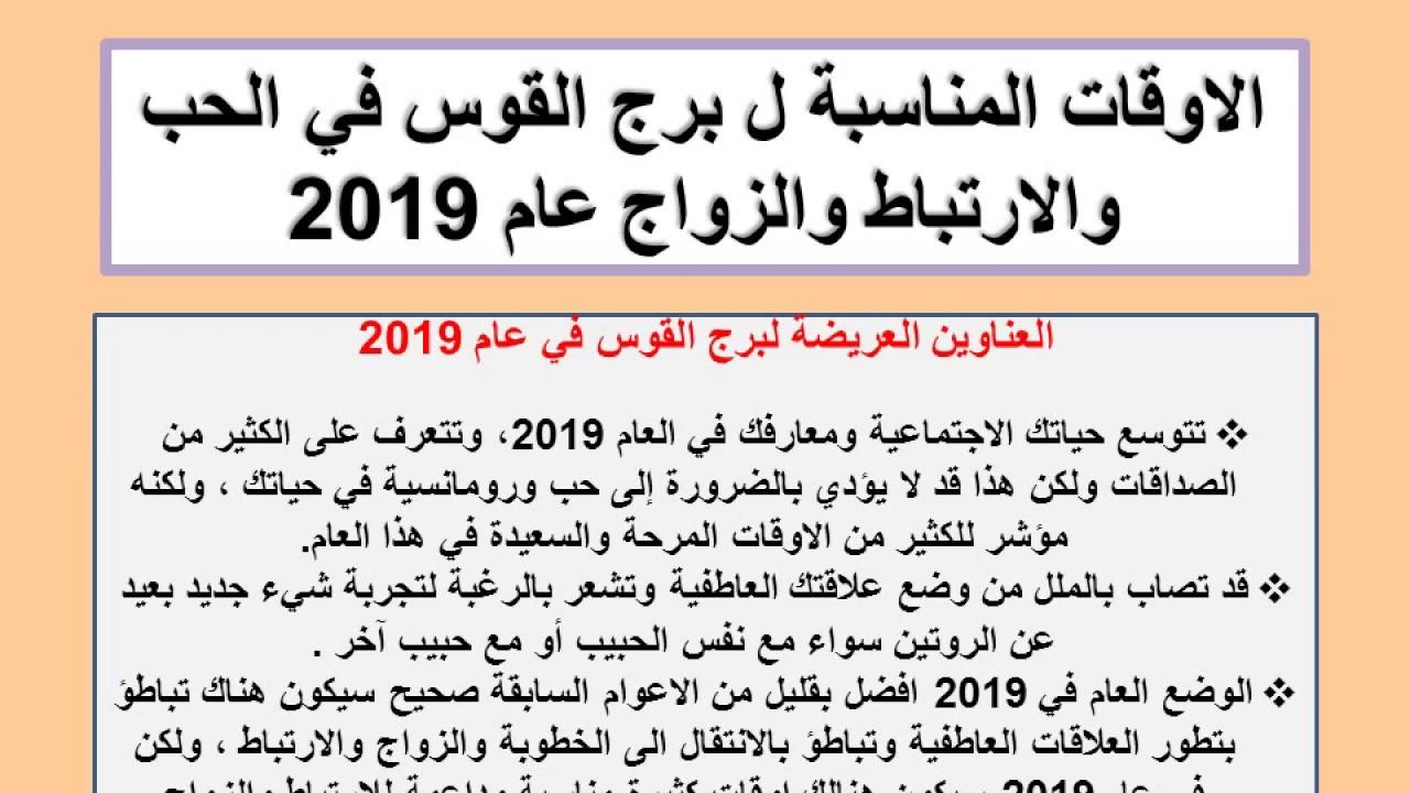 المؤشر يضخ الباخرة توقعات برج القوس ل 2019 Thibaupsy Fr