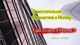 Смотреть видео Путешествие в Москву. Куда сходить в Москве ? Самостоятельное путешествие. онлайн