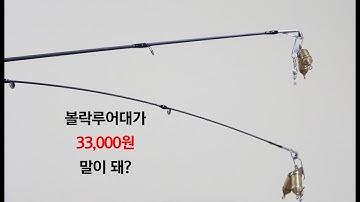 볼락루어낚시대 울트라라이트 가성비  Ultralight fishing rod