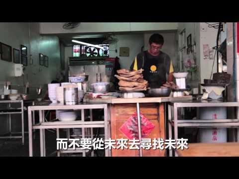 高雄OS觀光行銷短片【第三名】 好.市_薑母鴨