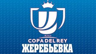 Футбол ЖЕРЕБЬЕВКА КУБОК ИСПАНИИ 20 21 ПОЛУФИНАЛ COPA DEL REY 2020 2021
