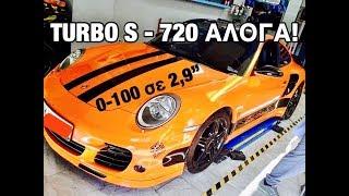 Η Γρηγορότερη PORSCHE Στην Ελλάδα?! 911 Turbo S Με 720 Άλογα!