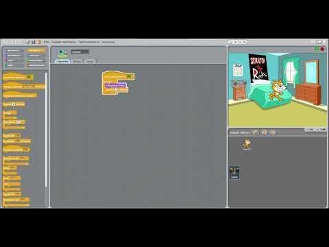 Урок информатики  Разработка анимации объектов и событий в игровой среде программирования