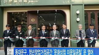 [서울뉴스]동대문구, 청년창업거점공간 '문화상점 이문일…