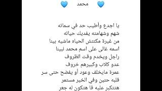 7قصائد ل 7 اسماء /محمد 💙 هدير💙 اسماء 💙 محمود 💙منه💙ريم💙 شرين 💙 ولو عاوز اسمك زيهم سيبه في التعليقات