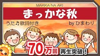 まっかな秋 byひまわり(?まっかだな〜)歌詞付き|童謡|
