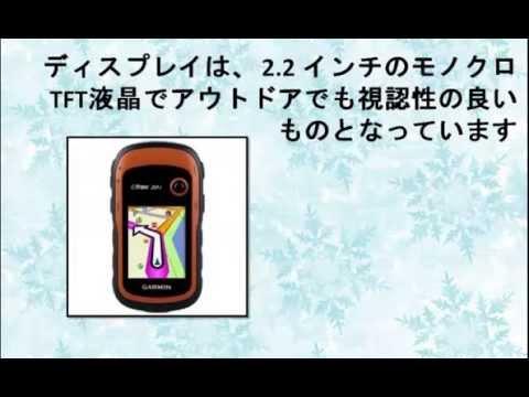 a9a4f7cb54 GARMIN(ガーミン) ハンディ GPS eTrex20J 【日本正規品】 97016 - YouTube