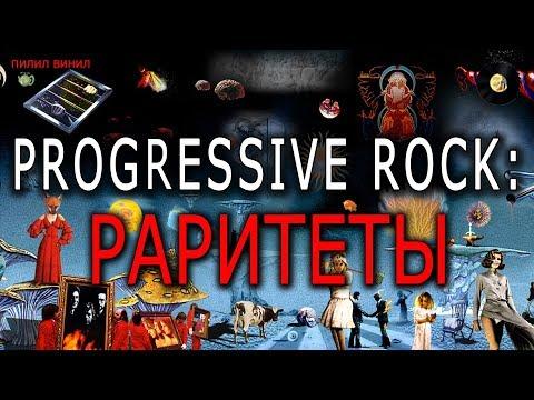 Пять крутых альбомов прогрессивного рока!