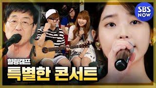 SBS [힐링캠프] - 김창완&IU&악동뮤지션의 아주 특별한 콘서트