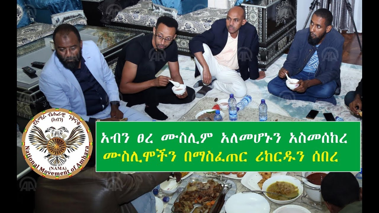 Ethiopia ABEN(NAMA) party leaders with their Muslim brothers, eating together after fasting