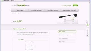 Пополнение счета в системе LiqPay (2/4)