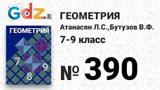 № 390 - Геометрия 7-9 класс Атанасян