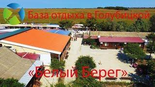 видео Пансионаты - Благовещенская