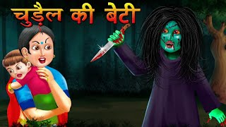 चुड़ैल की बेटी: Horror Story | Horror Kahaniya | Hindi Moral Stories | Hindi Scary Stories