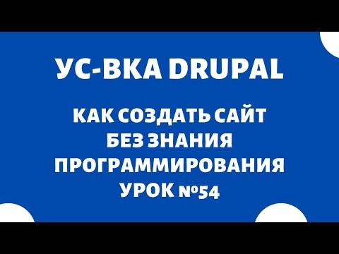 Drupal — Установка на хостинг 🔥 Как сделать сайт самостоятельно с нуля, Урок №54