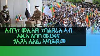 Ethiopia - ESAT Tigrigna News Mon 22 Feb 2021
