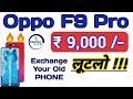 Oppo F9 Pro, LG Q Stylus, at Rs 9000, Exchange offer, BigBillionDay, offer, Sale, paytm, kapchalife