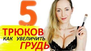 видео Как увеличить грудь