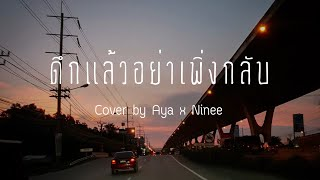 ดึกแล้วอย่าเพิ่งกลับ - Jaonaay cover by Aya x Ninee