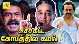 சட்டைய கிழிச்சுட்டு தெருவுல  நிக்க முடியாது : Kamal's Angry Speech About Stalin   Kamal Vs Dmk