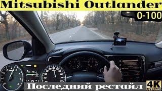 Mitsubishi Outlander 2019+ разгон от 0 до 100