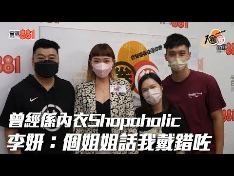 曾經係內衣Shopaholic 李妍:個姐姐話我戴錯咗!