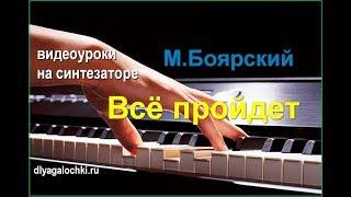 Видеоурок на синтезаторе Боярский Все пройдет