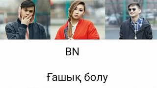 BN Ғашық болу текст песни Lyrics