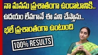 Manasu Prashantanga Undalante Emi Cheyali? || Ramaa Raavi || SumanTV Mom