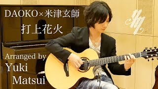 "Gambar cover DAOKO × 米津玄師 ""打上花火"" (Fingerstyle Guitar) / Yuki Matsui"
